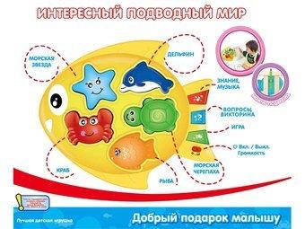 """Развивающая игрушка """"Интересный подводный мир""""  Play Smart 7385"""