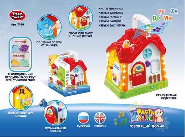 """Развивающая игрушка """"Говорящий домик"""" Play Smart 7530"""