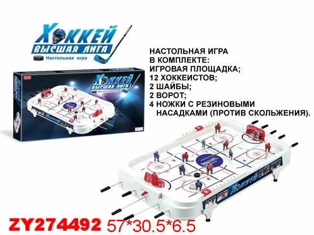 "Настольная игра ""Хоккей"" ZYB-B0974"
