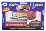 """Железная дорога """"Мой 1-й поезд"""" Joy Toy 0608"""